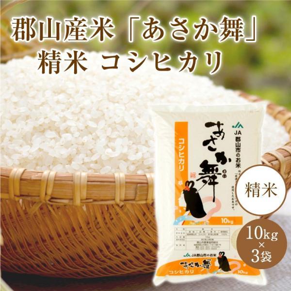 郡山産米「あさか舞」 精米コシヒカリ【10kg×3袋】 keizai