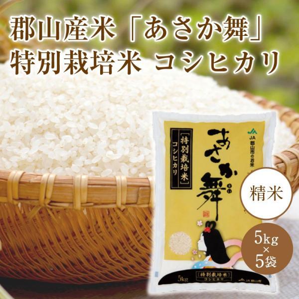 郡山産米「あさか舞」 特別栽培米 精米コシヒカリ【5kg×5袋】 keizai