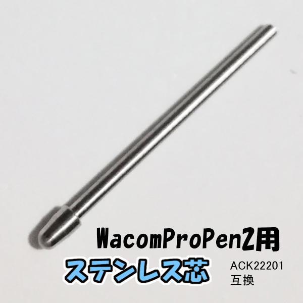 ワコム ステンレス芯 プロペン2用  替え芯 ken-ken