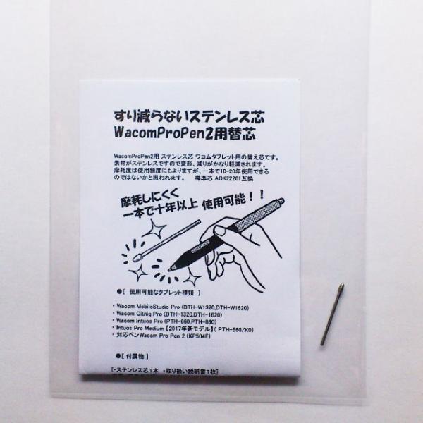ワコム ステンレス芯 プロペン2用  替え芯 ken-ken 04