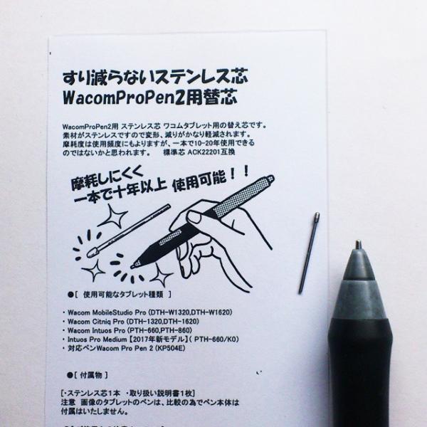 ワコム ステンレス芯 プロペン2用  替え芯 ken-ken 05