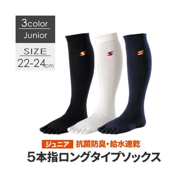 靴下5本指ジュニア用ハイソックスジュニア専用22〜24cm