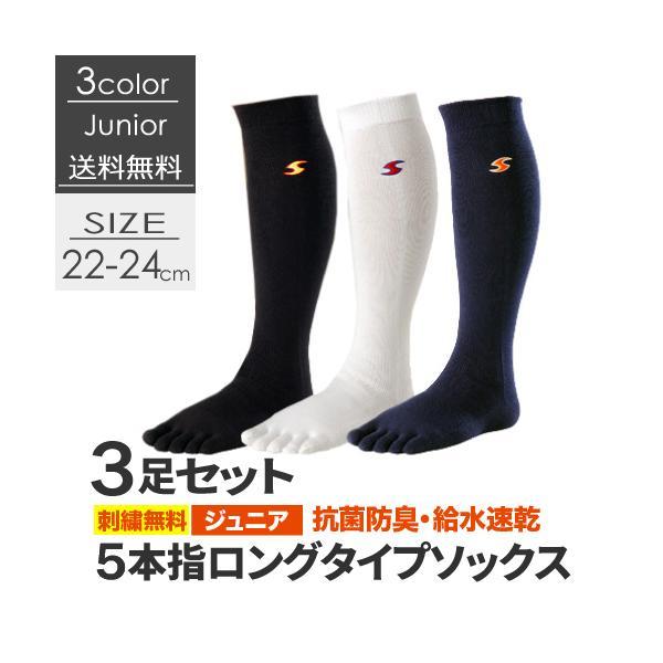 靴下5本指ジュニア用 3足セット刺繍 ハイソックスジュニア専用22〜24cm