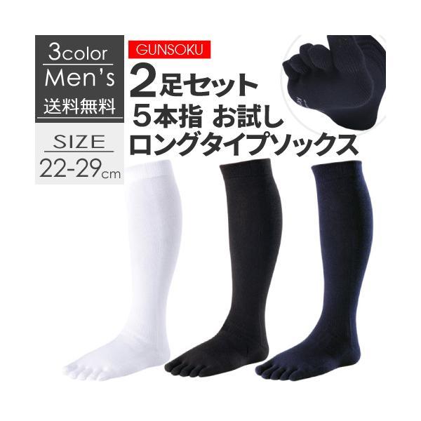 5本指靴下お試し2足セット  ハイソックスメンズ強いスポーツアウトドアソックス日本製五本指