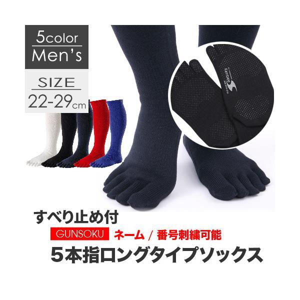 5本指靴下滑り止め付ハイソックスメンズ強いスポーツアウトドアソックス日本製五本指