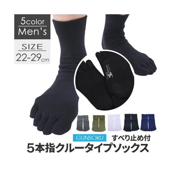 5本指靴下滑り止め付クルーソックスメンズ強いスポーツアウトドア日本製五本指