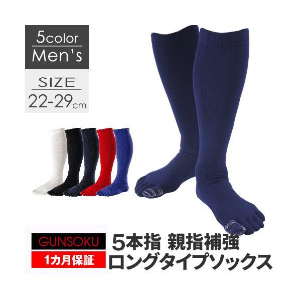 5本指靴下親指補強1ヶ月保証ハイソックスメンズ強いスポーツアウトドアソックス日本製五本指