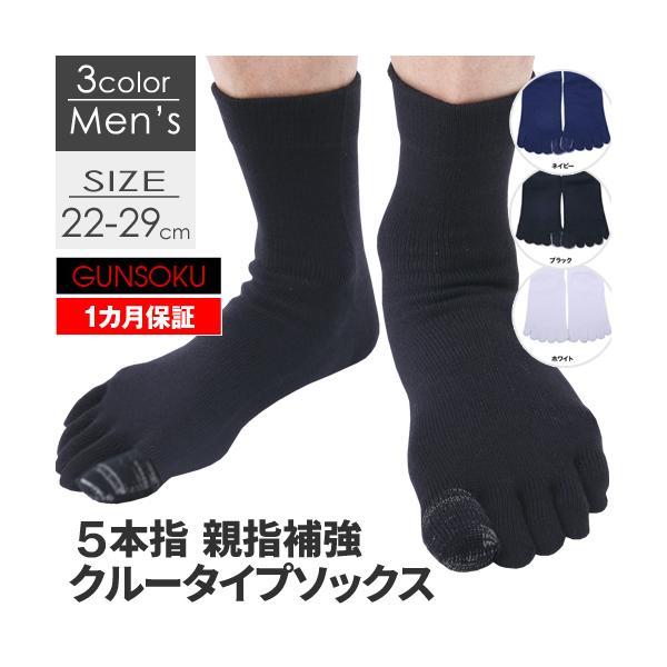 5本指靴下親指補強1ヶ月保証クルーソックスメンズ強いスポーツアウトドア日本製五本指
