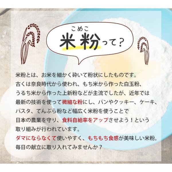 新潟のこめ粉 270g 条件付送料無料 米粉 二段階製粉 うるち米|kenbeishop|03