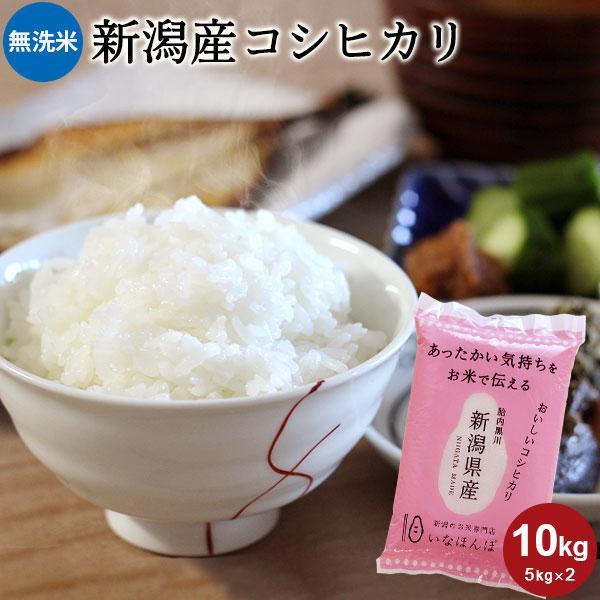 新米 お米 10kg 送料無料 無洗米 新潟産コシヒカリ 10kg (5kg×2) いなほんぽオリジナル 黒川産米 令和3年産