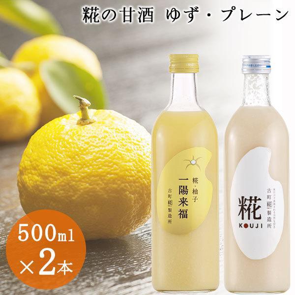 甘酒柚子セット