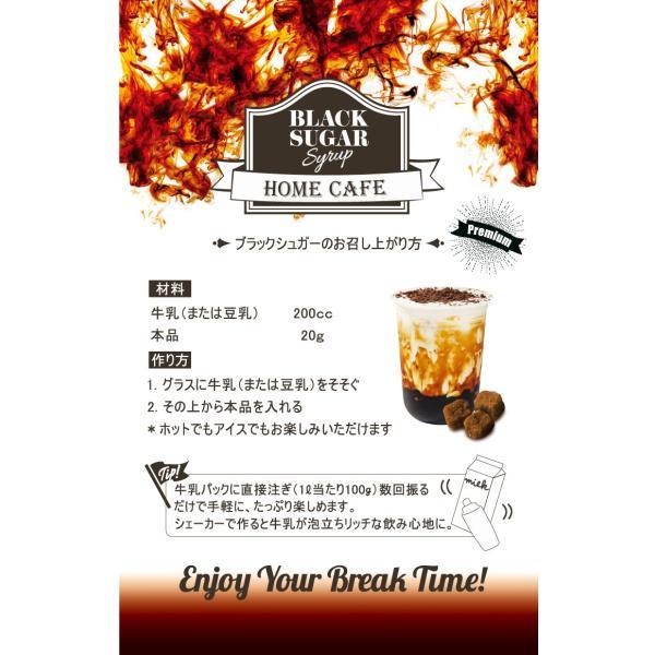 黒糖シロップ 450g 3本 ブラックシュガー シロップ 最高級マスコバド糖使用 BLACK SUGAR 台湾 飲み物 飲料|kenbi-choice|03