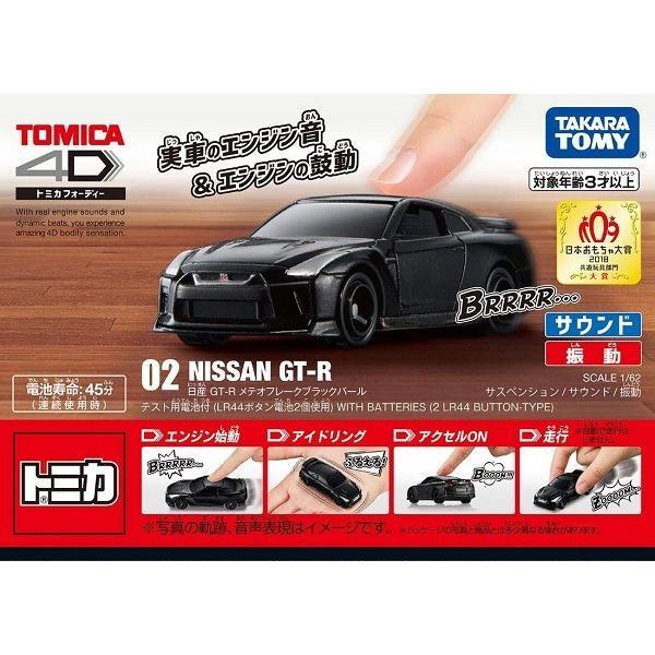 トミカ4D 02 日産 GT-R メテオフレークブラックパール 新品トミカ   ミニカー TOMICA