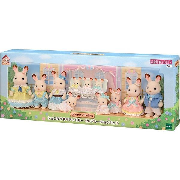 ショコラウサギファミリーセレブレーションセット 新品シルバニアファミリー    人形  ドール