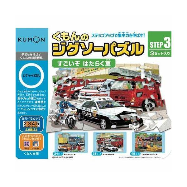 くもんのジグソーパズル STEP3 すごいぞ はたらく車 新品くもん出版   知育玩具 学習玩具