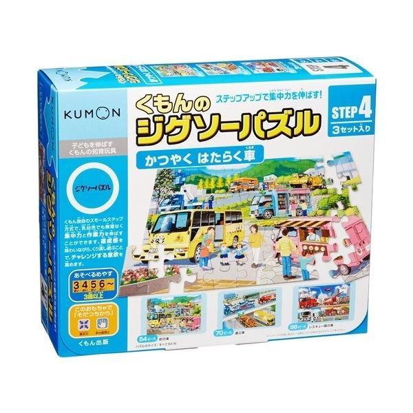 くもんのジグソーパズル STEP4 かつやく はたらく車 新品くもん出版   知育玩具 学習玩具  (弊社ステッカー付)