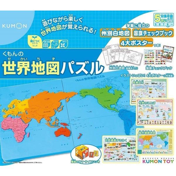 くもんの世界地図パズル PN-21 新品くもん出版   知育玩具 学習玩具
