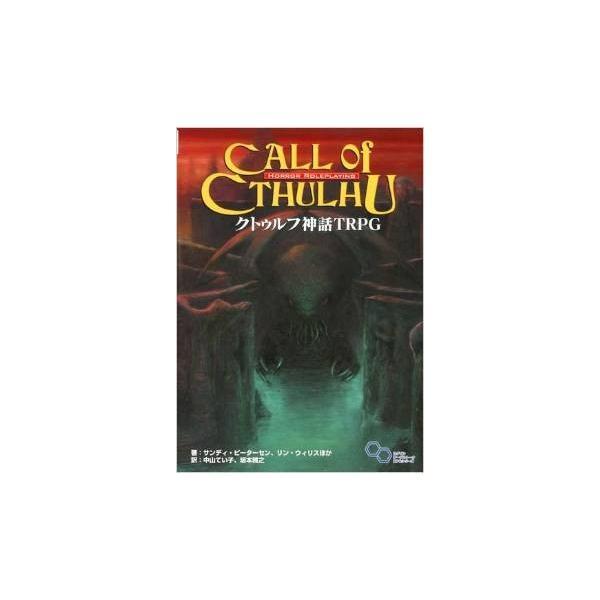 クトゥルフ神話 TRPG (ログインテーブルトークRPGシリーズ) 新品  TRPG アナログゲーム