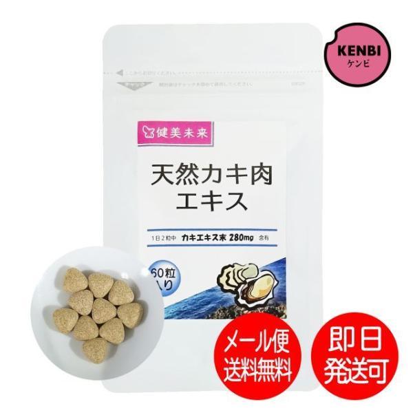 天然カキ肉エキス 60粒 牡蠣サプリメント