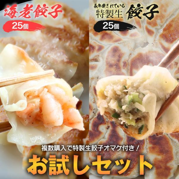 ジューシー肉餃子25個& プリプリ極上海老餃子25個の合計50個