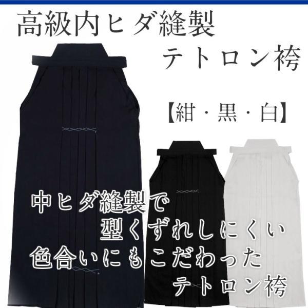 剣道 袴 高級 内ヒダ縫製 テトロン袴 [剣道袴 剣道 袴]|kendo-ryohinkan
