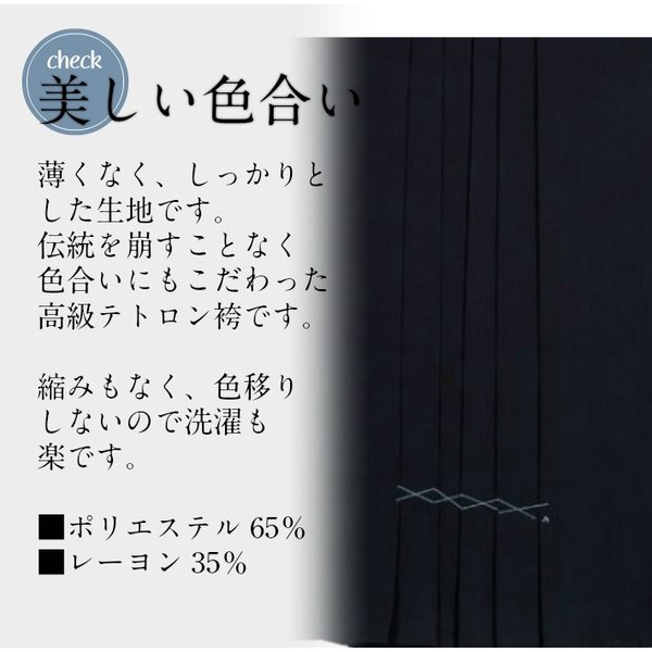 剣道 袴 高級 内ヒダ縫製 テトロン袴 [剣道袴 剣道 袴]|kendo-ryohinkan|03