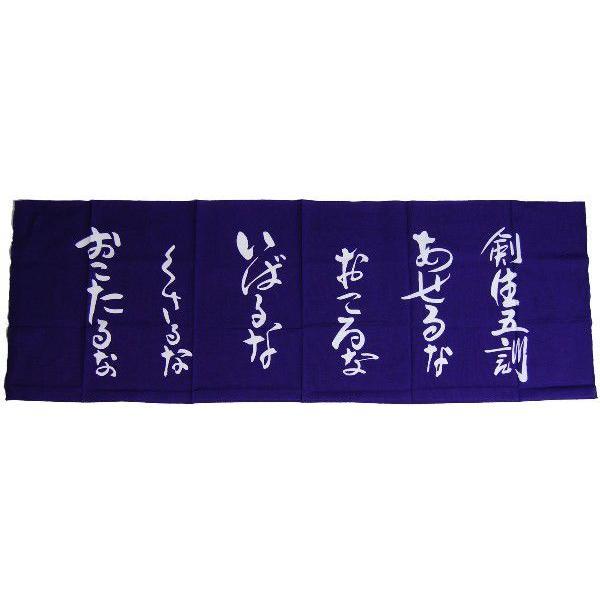面タオル 『剣生五訓』  (剣道 面タオル)|kendo-ryohinkan
