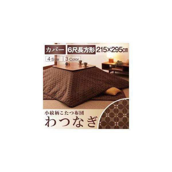 小紋柄こたつカバー【わつなぎ】 215×295cm