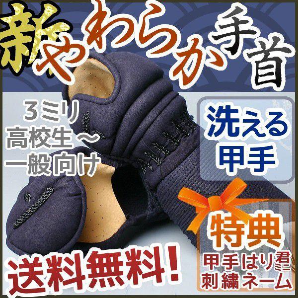 3ミリ刺し剣道防具 洗える甲手(小手)