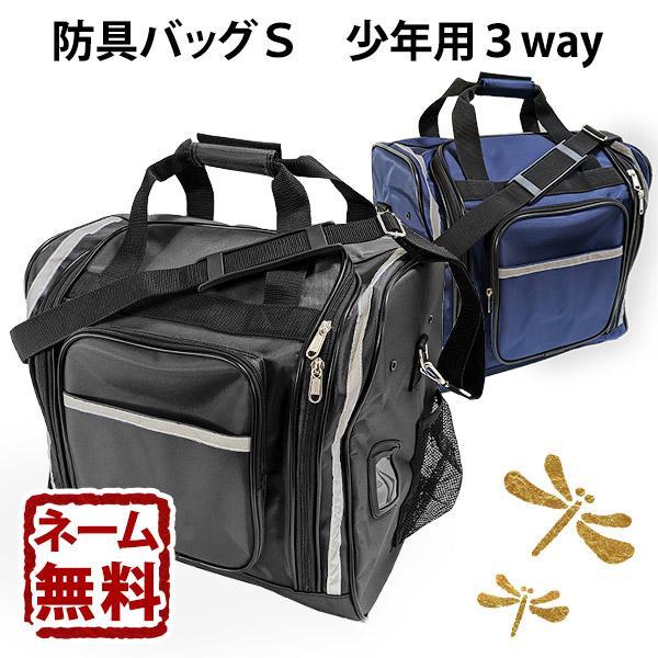 剣道 防具袋 ●防具バッグS(少年用3way) kendouya