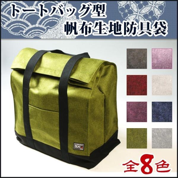 ●【SHIKI 四季シリーズ】帆布生地 防具袋(トートバッグ型)|kendouya