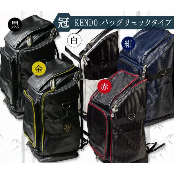 剣道 防具袋 【冠 リュック型】ウイニング●バッグパック 防具袋|kendouya|02