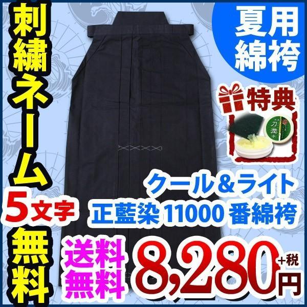 正藍染11000番綿袴