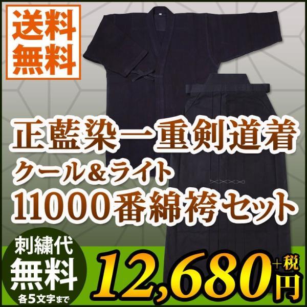剣道着セットEU 正藍染一重剣道上着+正藍染クール&ライト11000番綿袴