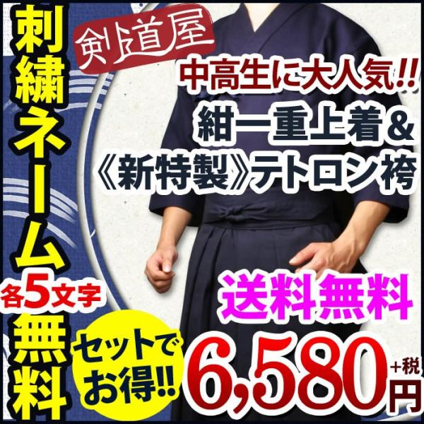 紺一重剣道上着と紺剣道袴のセット
