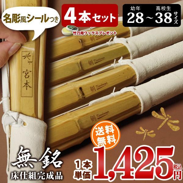 【新基準対応】 剣道 竹刀 「無銘」床仕組完成竹刀 28-38サイズ 4本セット(中学生 37 高校生 38)