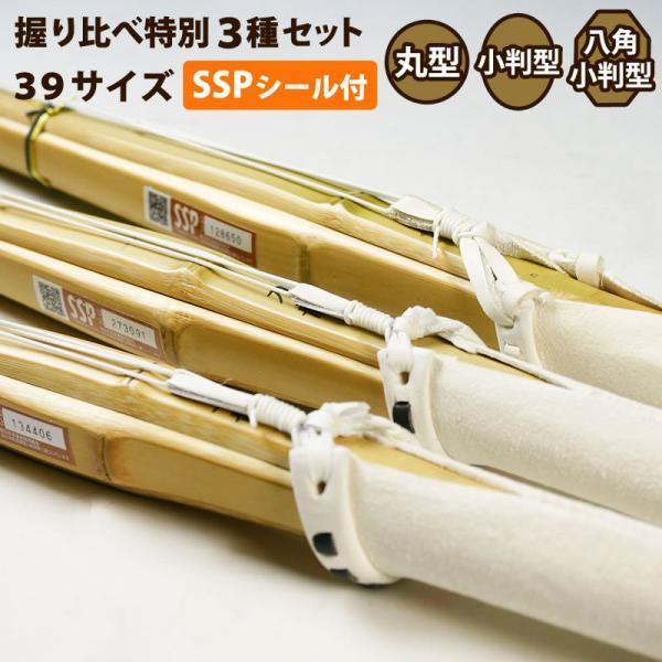 【安心交換保証付】 剣道 竹刀握り比べ特別3種セット<SSPシール付>39サイズ 大学・一般用