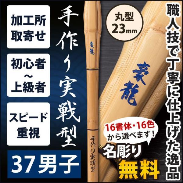 【加工所取寄せ品】 【新基準対応】 竹刀 《●豪龍 GOURYU》 手作り実戦型 37サイズ 柄23mm [K1H]<SSPシール付>