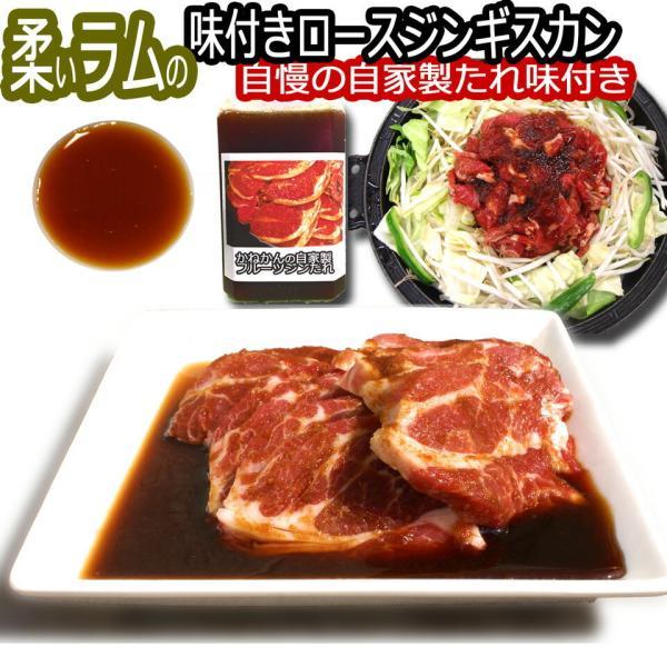 お中元 ジンギスカン たれ 付 北海道 BBQ 味付きジンギスカン  大人数のBBQ向き ラム肉 肩ロース 味付き 500g×2