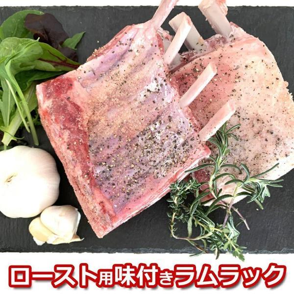 下味付き 骨付き ラム肉 ブロック ラムラック 骨付き ラム 4本分×2 お歳暮 内祝い ギフト 送料無料 ラムチョップ 4本分 が2個BBQ