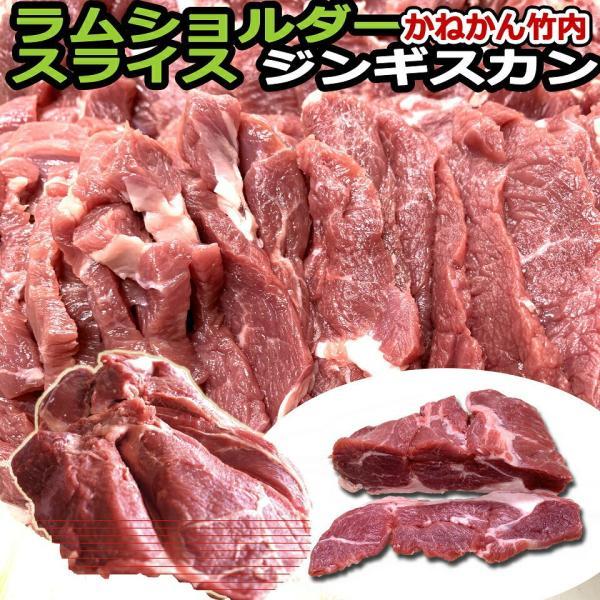 ジンギスカン たれ付 北海道 ギフト ラム ショルダー スライス 焼肉・BBQ 札幌風 味の付かないジンギスカン ラム肉 赤身 肉 500g×2 1kg