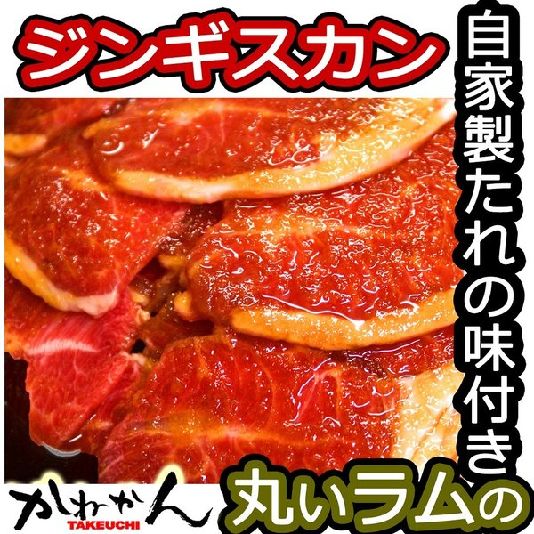 北海道 冬の 焼肉 食卓用の ホットプレート ジンギスカン 丸いラム肉 ロールラム/ラムロール 味付きジンギスカン 特製たれ味 500g×2 合計1kg 送料無料