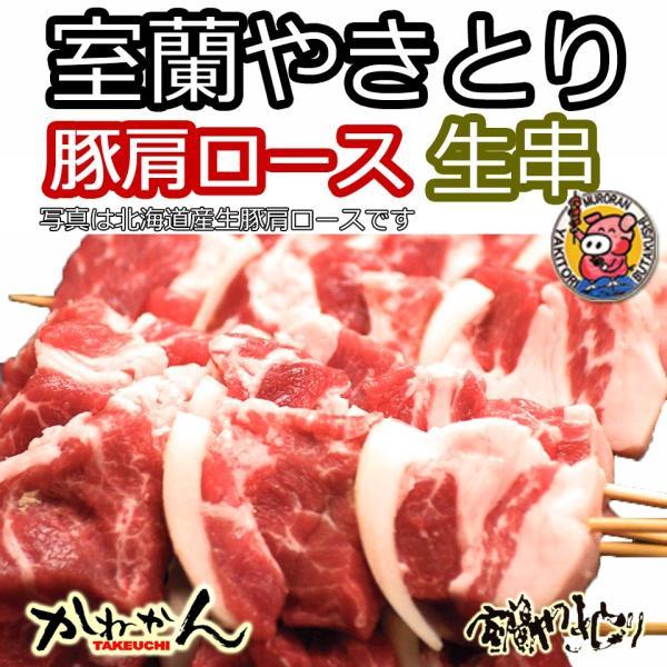 肉 焼き鳥 やきとん 生串 イベント 業務用 格安 冷凍品 BBQ バーベキュー 焼肉 に最適 北海道 特産品 室蘭やきとり 輸入豚 肩ロース 送料無料 未加熱品 50本