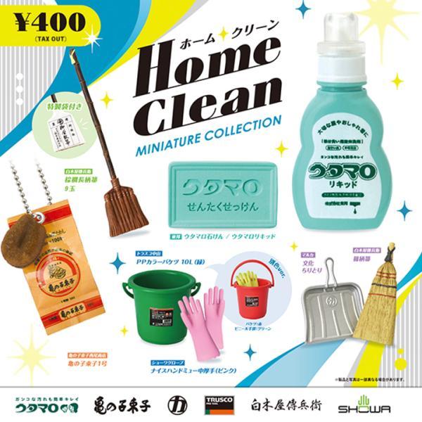 Home Clean ホームクリーン ミニチュアコレクション★全5種ランダム kenelephant