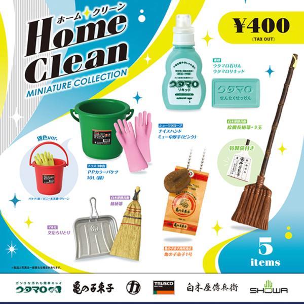 Home Clean ホームクリーン ミニチュアコレクション★全5種ランダム kenelephant 08