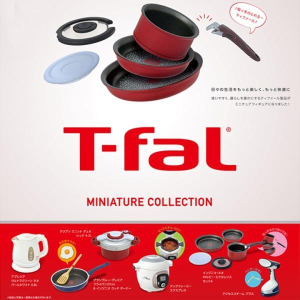 【12個入りBOX】T-fal(ティファール) ミニチュアコレクション【ケンエレファント公式】 kenelephant
