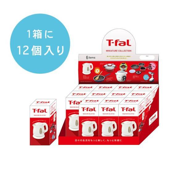 【12個入りBOX】T-fal(ティファール) ミニチュアコレクション【ケンエレファント公式】 kenelephant 02