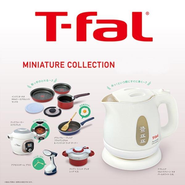 【12個入りBOX】T-fal(ティファール) ミニチュアコレクション【ケンエレファント公式】 kenelephant 10