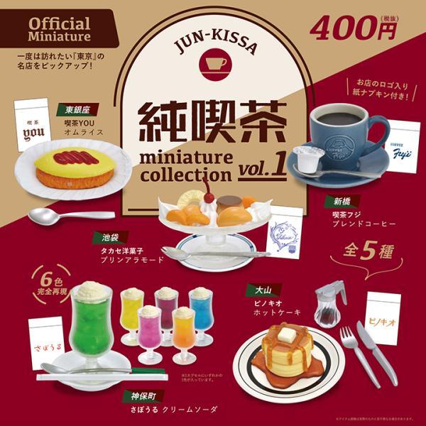 【12個入りBOX】純喫茶 ミニチュアコレクション【ケンエレファント公式】|kenelephant