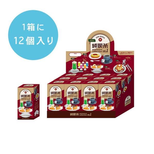 【12個入りBOX】純喫茶 ミニチュアコレクション【ケンエレファント公式】|kenelephant|02